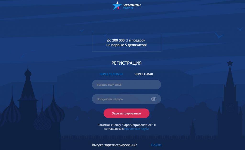 официальный сайт казино чемпион регистрация