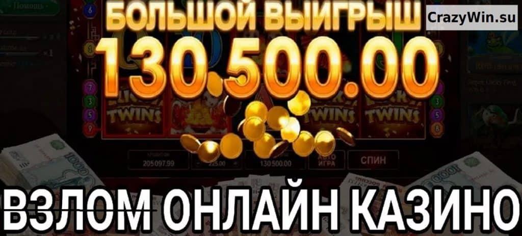 можно ли взломать онлайн казино