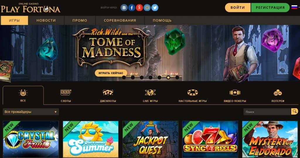 онлайн казино play fortuna доступ из россии