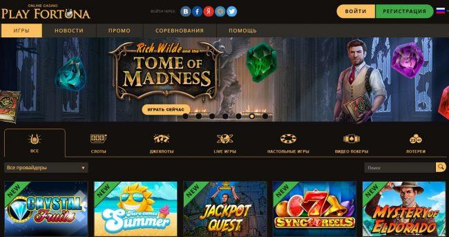 не могу зайти на сайт play fortuna