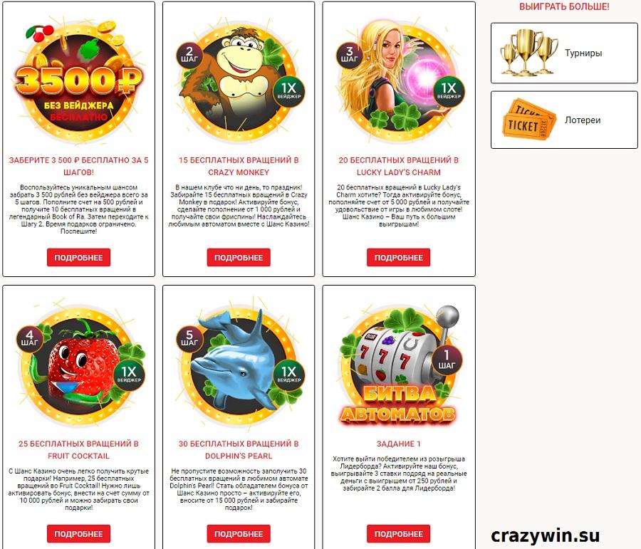 официальный сайт казино шанс открыть