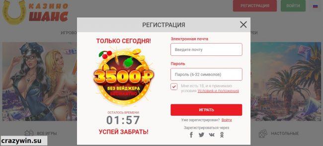 казино шанс россия